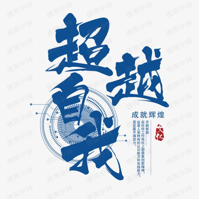 藍色超越自我目標企業文化