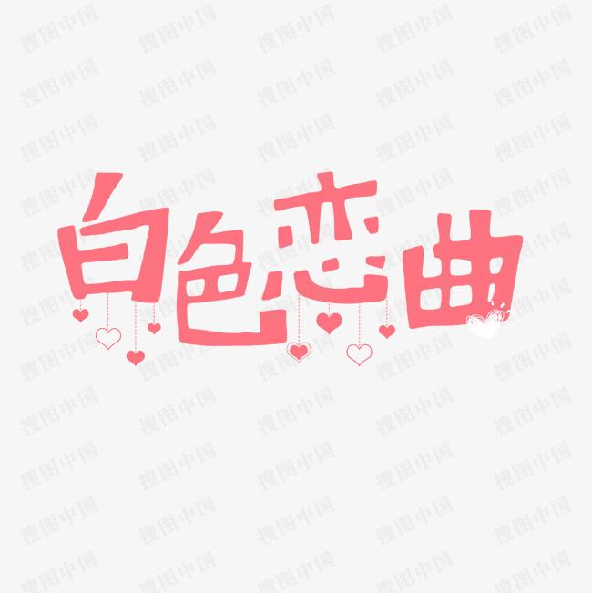 白色戀曲情人節粉色藝術字夢幻