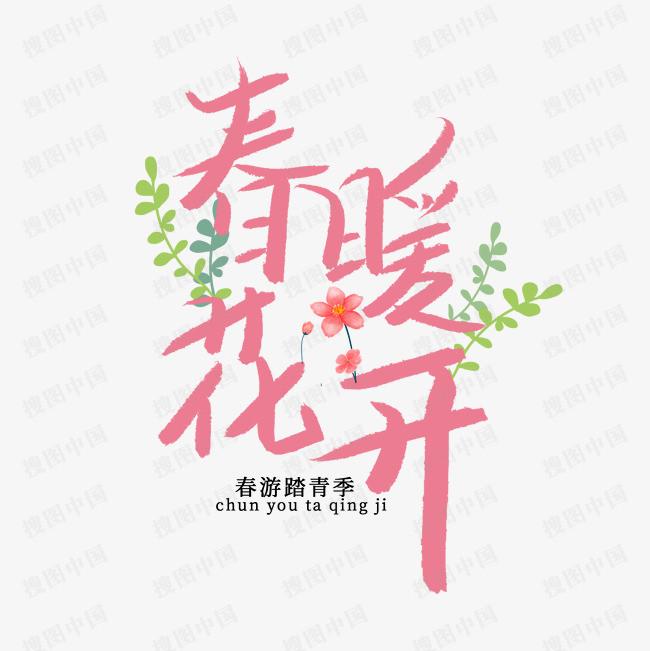 春天春暖花开粉色艺术字