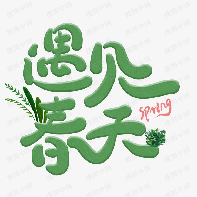 遇见春天可爱绿色植物艺术字