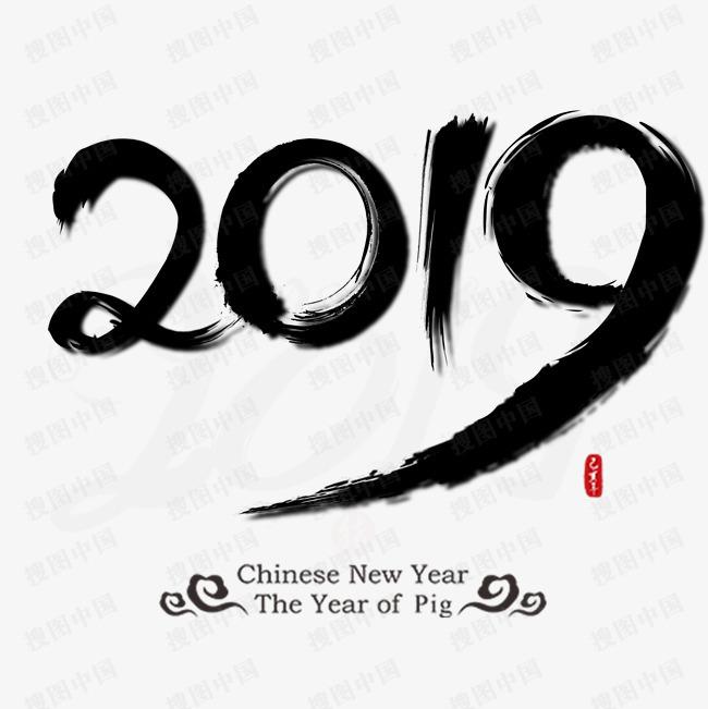 2019創意中國風毛筆字