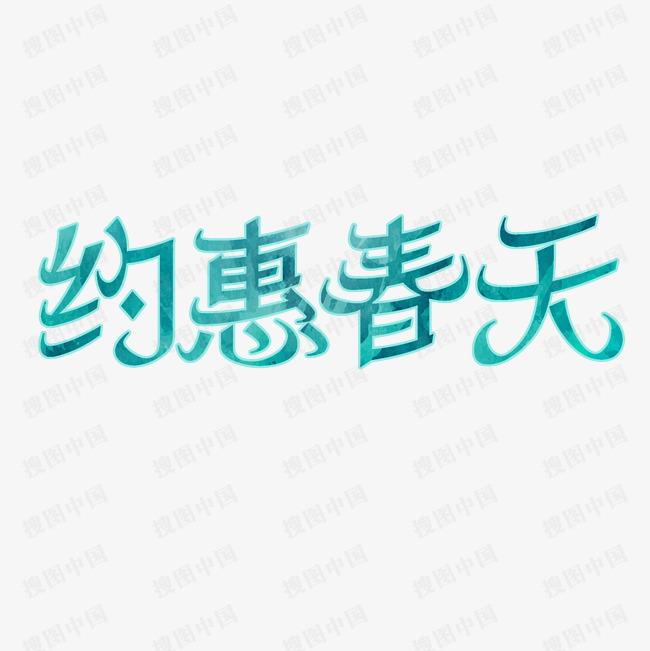 搜图中国提供独家原创春季约惠春天电商艺术字下载,此素材图片已被