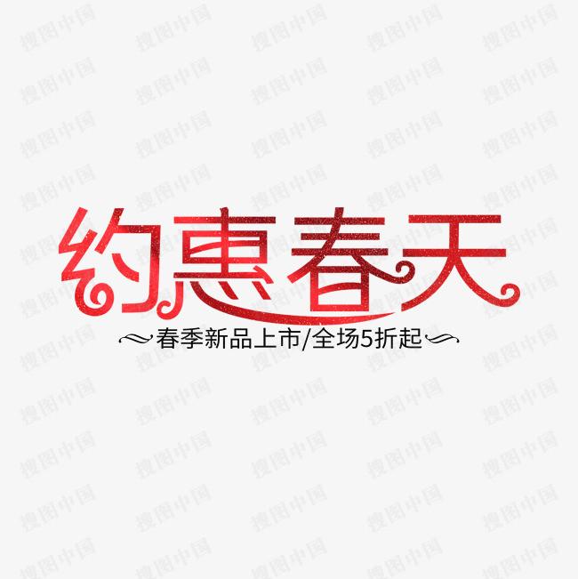 搜图中国提供独家原创约惠春天开新季电商艺术字下载,此素材图片已被