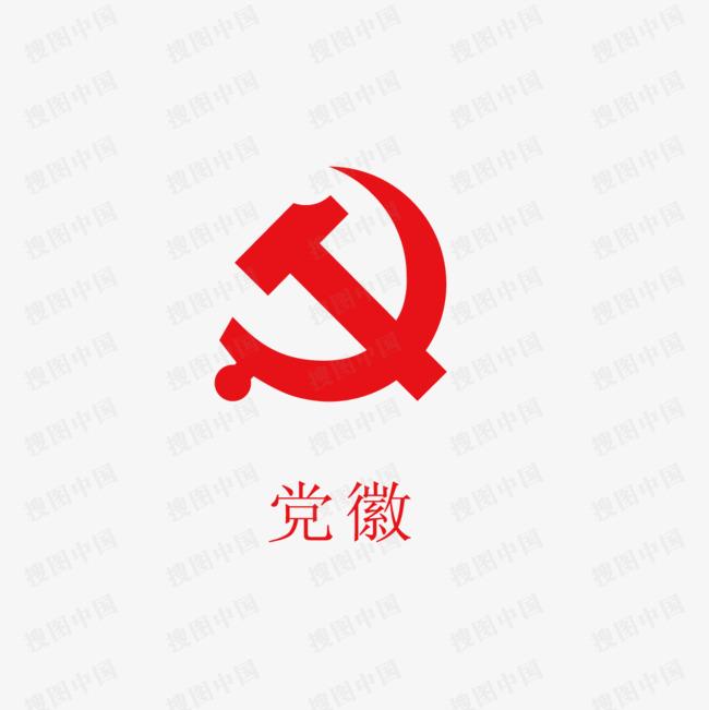 元素 >党徽矢量图  标志  标识  图标  党徽  矢量图  建党节 建国节
