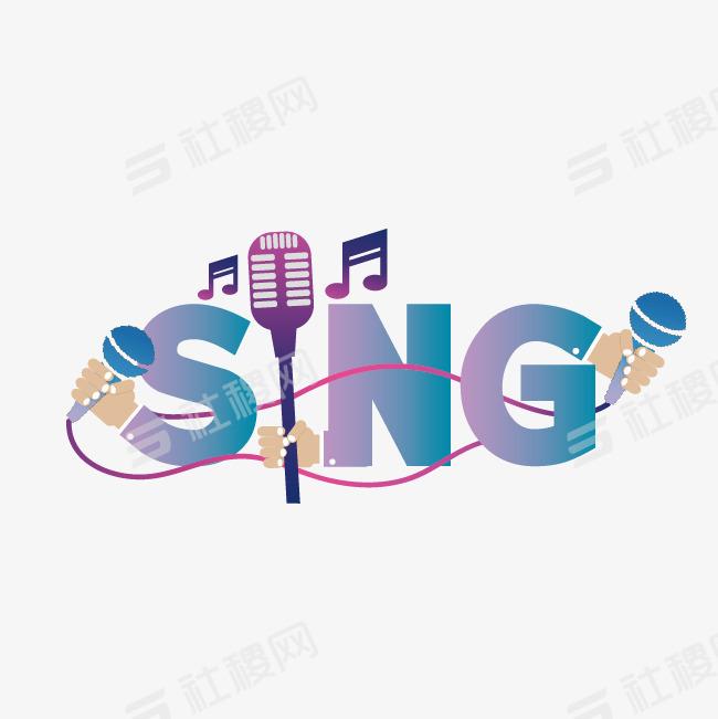 创意艺术字 sing 歌唱 音乐 话筒