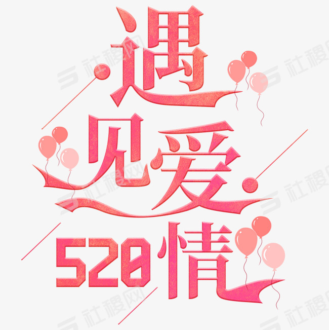 遇见爱情520我爱你