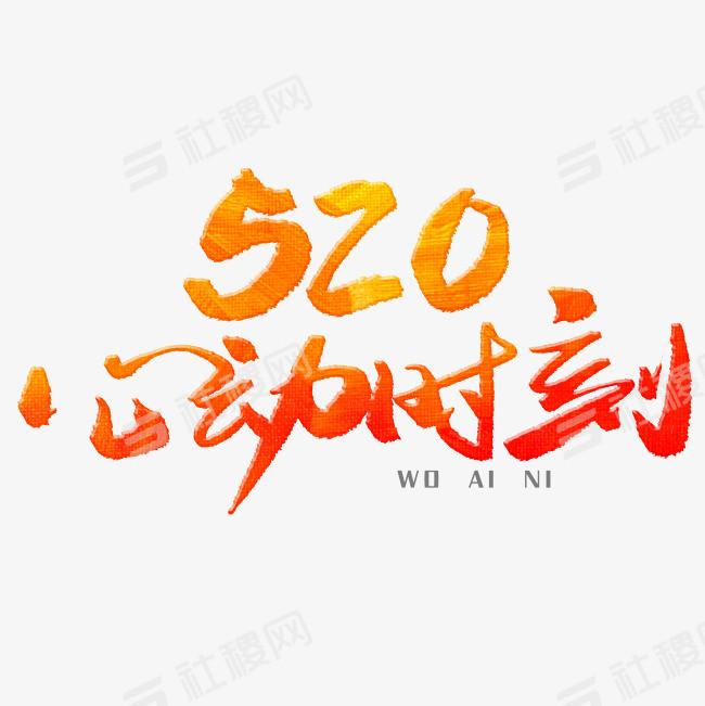 520情人節心動時刻藝術字