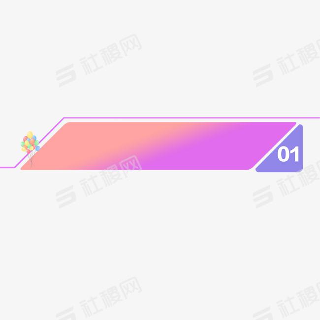 渐变色标题框电商元素
