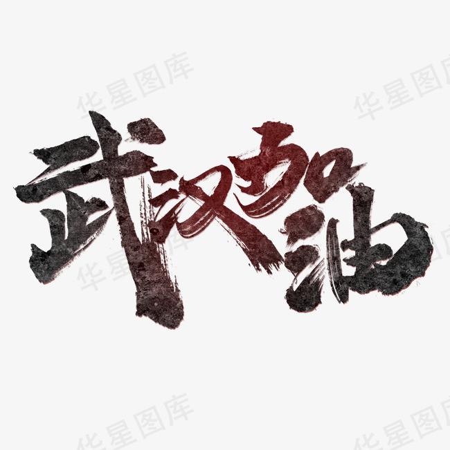 武汉加油抗击新冠状病毒励志手写书法