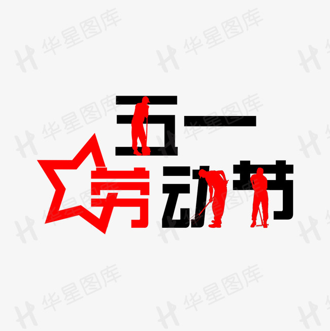 5.1劳动节欢度五一创意字艺术字