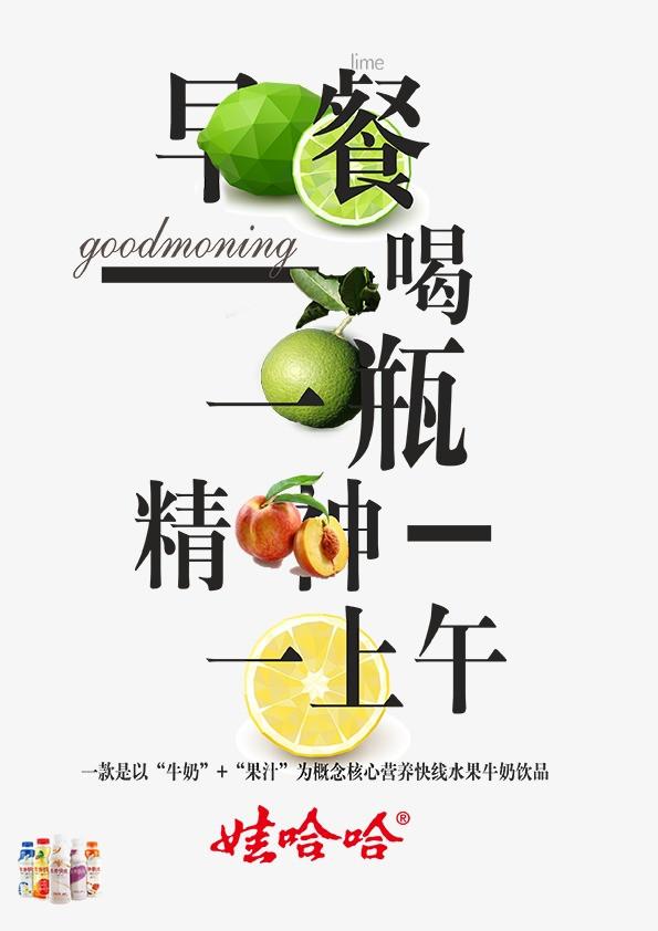娃哈哈营养快线平面广告设计图片
