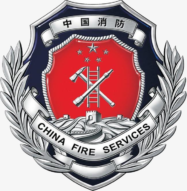 搜图中国提供独家原创消防标志矢量图下载,此素材图片已被下载576次