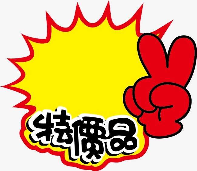 搜图中国提供独家原创pop促销爆炸贴矢量素材下载,此素材图片已被下载