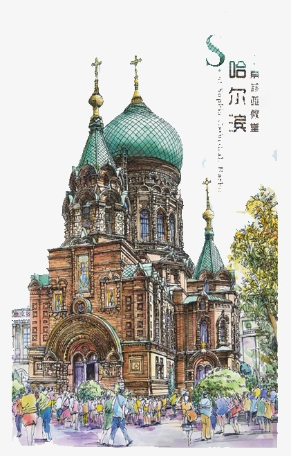 搜图中国 元素 >手绘建筑  古代建筑   水彩   城市 哈尔滨  旅游素材