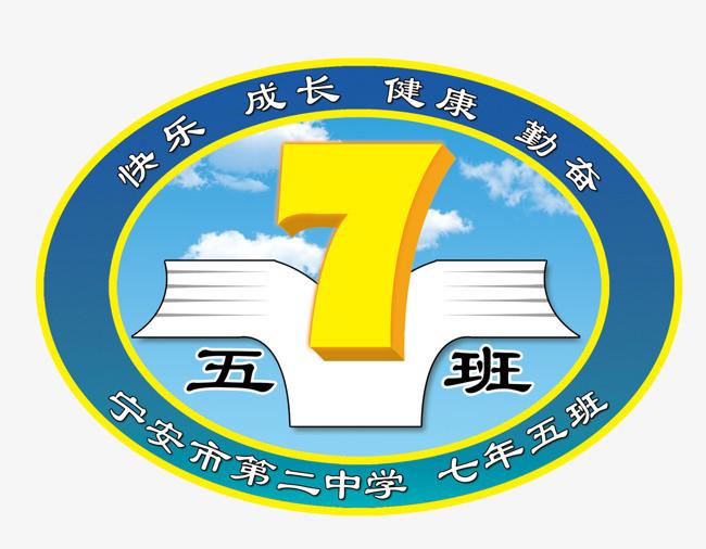 七年五班班徽图片图片下载 七年五班 七年级五班 班徽 logo 中学 设计图片