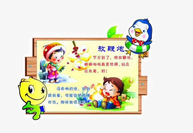 搜图中国 元素 > 幼儿园安全教育图片  公告栏 公示牌 广告设计模板