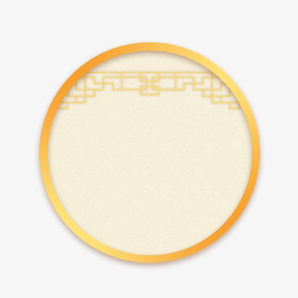 搜图中国提供独家原创圆形边框下载,此素材图片已被下载12次,被收藏2