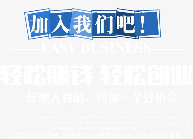 加入我们吧招商主题字体设计图片免抠png素材免费下载