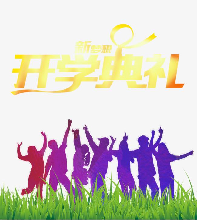 搜图中国提供独家原创开学校庆典礼海报下载,此素材图片已被下载2次