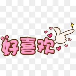粉色卡通字体