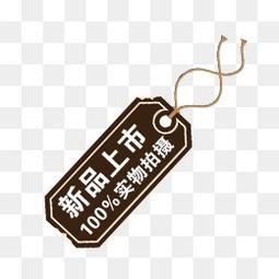 淘寶活動圖標新品箭頭  新品上市吊牌