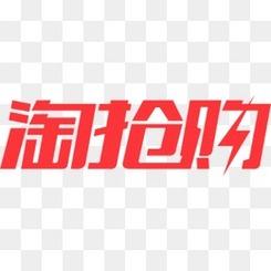 红色创意字体设计淘抢购