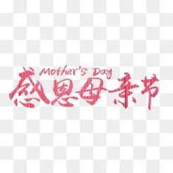 感恩母親節藝術字