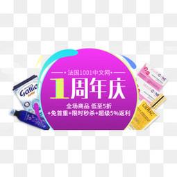 淘宝电商生活用品banner