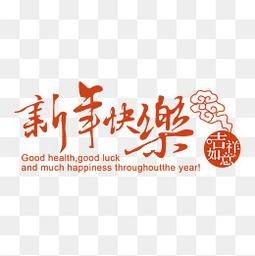 春節新年快樂字體