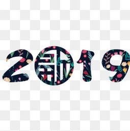 矢量2019数字字体
