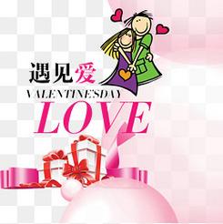 遇见爱情人节海报