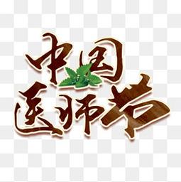 复古中国风中国医师节中医文化海报
