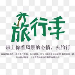 清新國慶出游旅行季海報