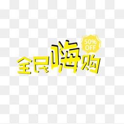全民嗨购宣传海报设计