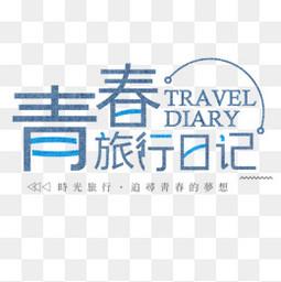 青春旅行日记海报文字设计