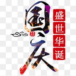 中国风国庆节促销海报