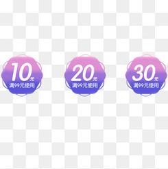 紫色的促销活动优惠券设计