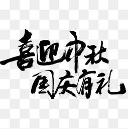 中秋國慶海報中秋節國慶節促銷海報