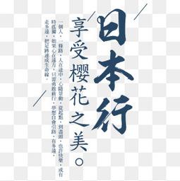 浪漫櫻花日本旅游海報
