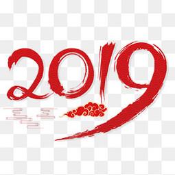 2019中國風毛筆字藝術字素材