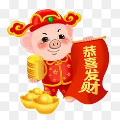 2019豬年恭喜發財