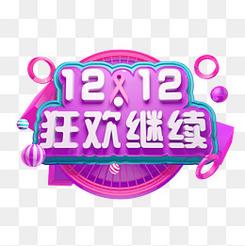 12.12狂欢继续双十二创意立体字