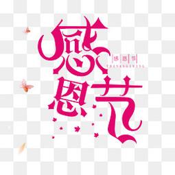 免抠粉色感恩节艺术字