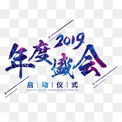 2019年会展会公司企业年度盛