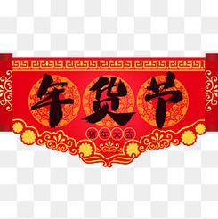 年货节红色中国风电商元素
