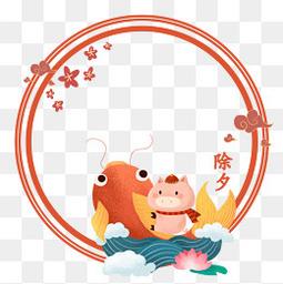 新年春节除夕之夜2019卡通猪喜庆