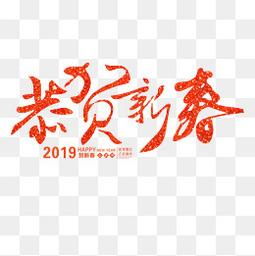 恭贺新春红色发光艺术字春节