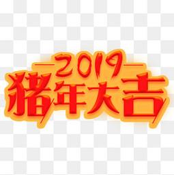 新年春节除夕过年猪年大吉2019