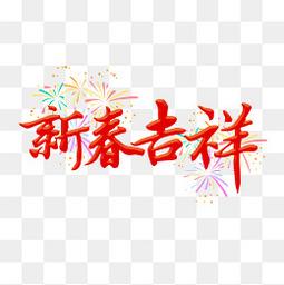 新春吉祥春节烟花红色喜庆