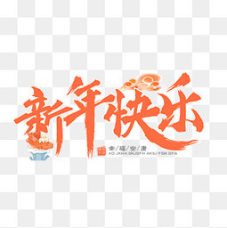 珊瑚橙新年春节除夕新年快乐